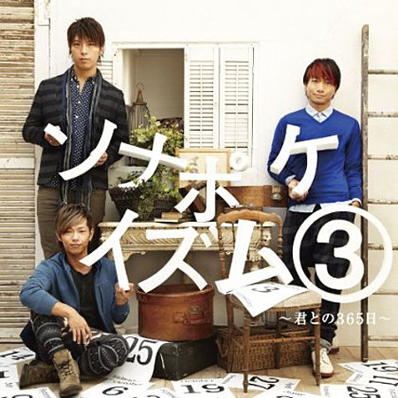 Sonar Pocket/ソナポケイズム3〜君との365日〜