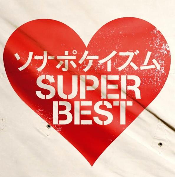 ソナーポケット/ソナポケイズム SUPER BEST(通常盤)