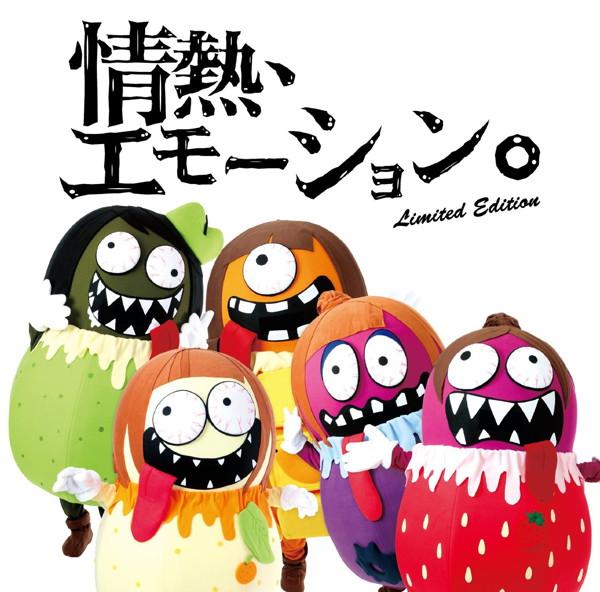 ひめキュンフルーツ缶/情熱、エモーション。〜REAL IDOROLL GIFT〜(初回限定盤)(DVD付)