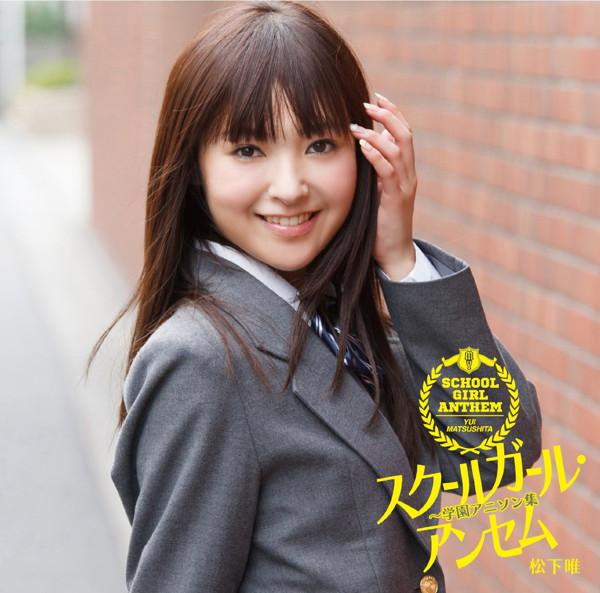 松下唯/スクールガール・アンセム〜学園アニソン集(初回限定盤B)(DVD付)