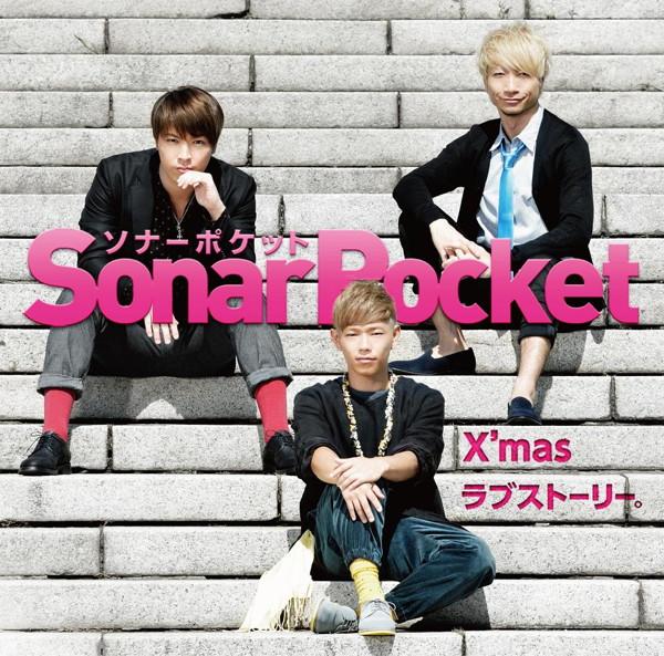 Sonar Pocket/X'masラブストーリー。(初回限定盤)(DVD付)