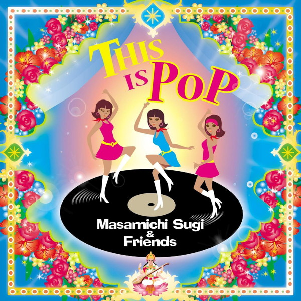 杉真理/THIS IS POP