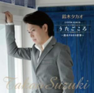 鈴木タカオ/鈴木タカオCOVER ALBUM「うたごころ」〜鈴木タカオの世界〜
