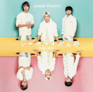 Sonar Pocket/ソナポケイズム5〜笑顔の理由。〜(初回限定盤)(DVD付)