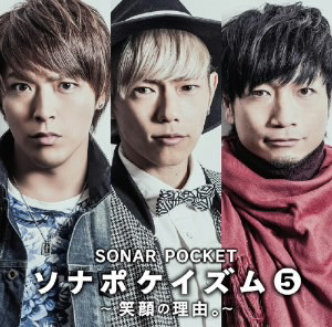 Sonar Pocket/ソナポケイズム5〜笑顔の理由。〜