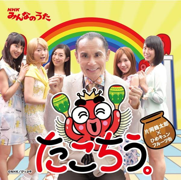 片岡鶴太郎×ひめキュンフルーツ缶/たこちう。