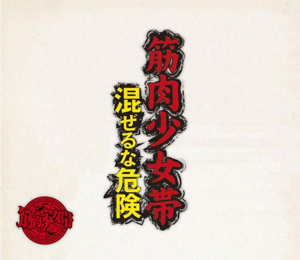 筋肉少女帯/混ぜるな危険(初回限定盤)(DVD付)