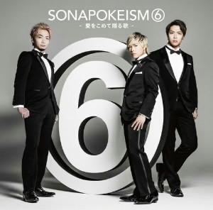 Sonar Pocket/ソナポケイズム6〜愛をこめて贈る歌〜(初回限定盤)(DVD付)