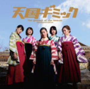 ひめキュンフルーツ缶/天国ギミック(通常盤)