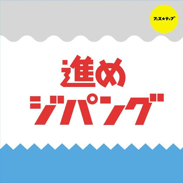 FES☆TIVE/進めジパング(TypeC)