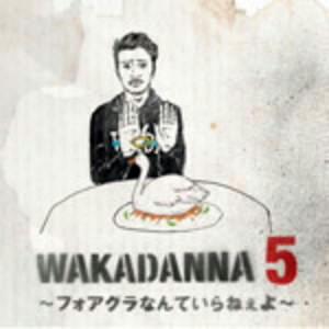 若旦那/WAKADANNA 5 〜フォアグラなんていらねぇよ〜