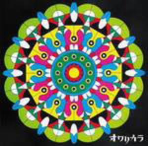 オワリカラ/ついに秘密はあばかれた(初回限定盤)(DVD付)