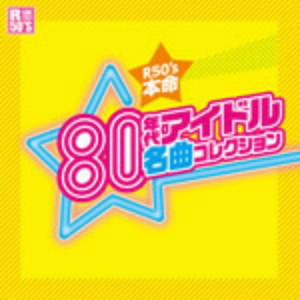 R50's 本命 80年代アイドル 名曲コレクション