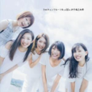 ひめキュンフルーツ缶/伊予魂乙女節(初回限定盤)(DVD付)