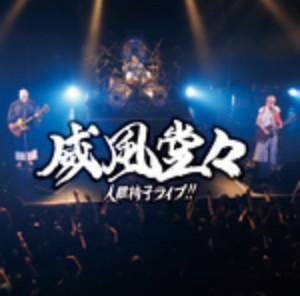 人間椅子/威風堂々〜人間椅子ライブ!!(通常盤)