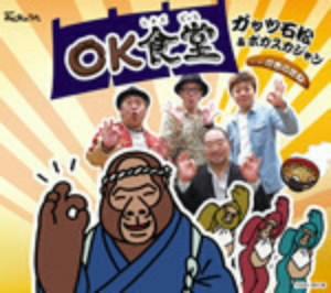 ガッツ石松&ポカスカジャン/OK食堂