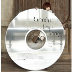 Yun*chi/Your song*