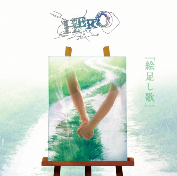 HERO/絵足し歌(DVD付A)