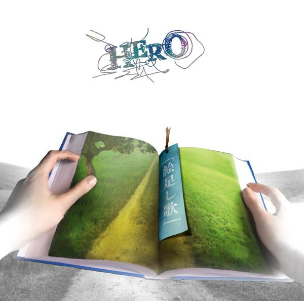 HERO/絵足し歌(DVD付B)