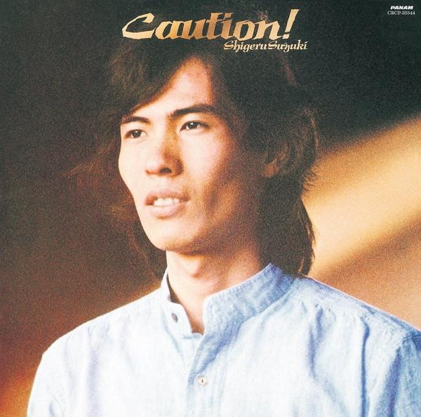 鈴木茂/Caution!