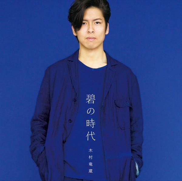 木村竜蔵/碧の時代
