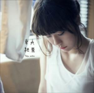 吉澤嘉代子/東京絶景(初回限定盤)(DVD付)