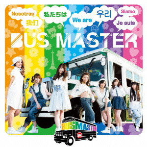 BUS MASTER/WE ARE BUS MASTER(TYPE-A)(DVD付)