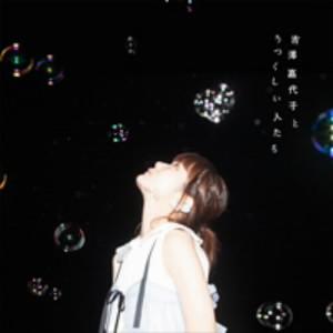 吉澤嘉代子/吉澤嘉代子とうつくしい人たち(初回限定盤)(DVD付)