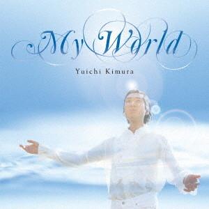 木村優一/MY WORLD 〜奇蹟の声〜