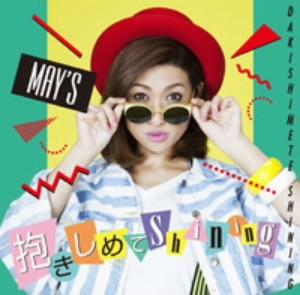 MAY'S/抱きしめてShining(Type-A)(DVD付)