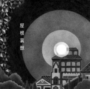吉澤嘉代子/屋根裏獣(初回限定盤)(DVD付)