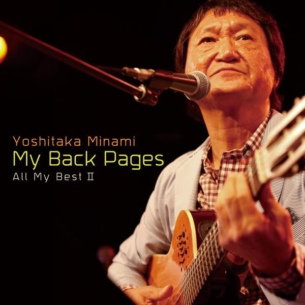 南佳孝/My Back Pages〜All My Best II〜