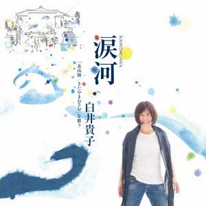 白井貴子/涙河(NAMIDAGAWA)白井貴子「北山修/きたやまおさむ」を歌う