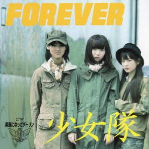 少女隊/Forever