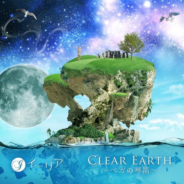 イーリア/CLEAR EARTH〜ベガの琴笛〜