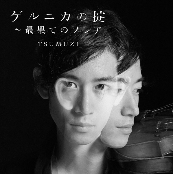 TSUMUZI/ゲルニカの掟〜最果てのソレア