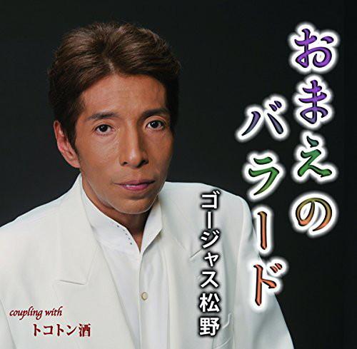 ゴージャス松野/おまえのバラード