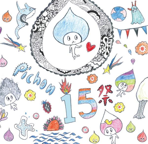 ぴちょんくん/Pichon15祭