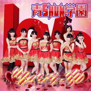 青SHUN学園/ツインテール〜I LOVE YOUをありがとう〜(DVD付)