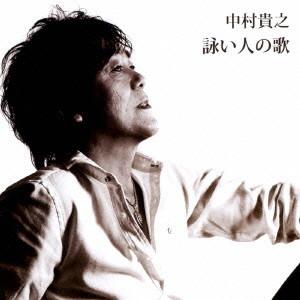 中村貴之/詠い人の歌