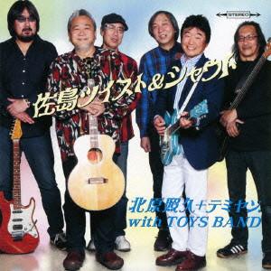 北原照久+テミヤン.with TOYS BAND/佐島ツイスト&シャウト