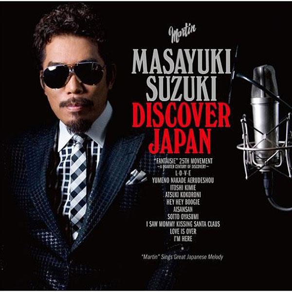 鈴木雅之/DISCOVER JAPAN