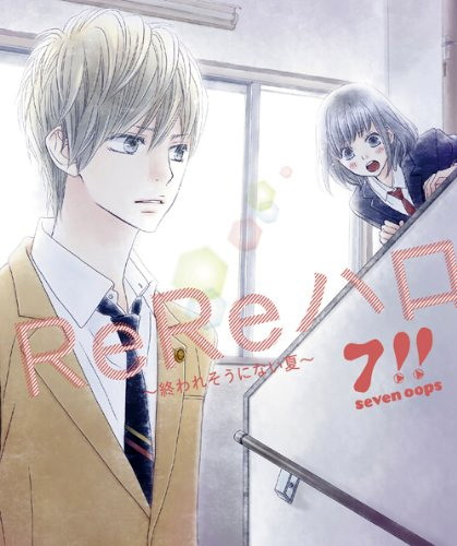 7!!/ReReハロ(初回生産限定盤)
