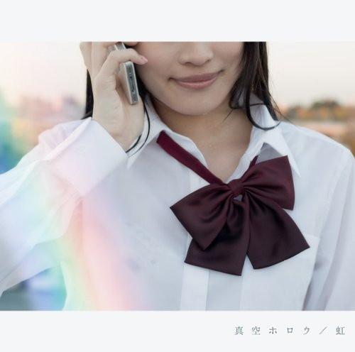 真空ホロウ/虹
