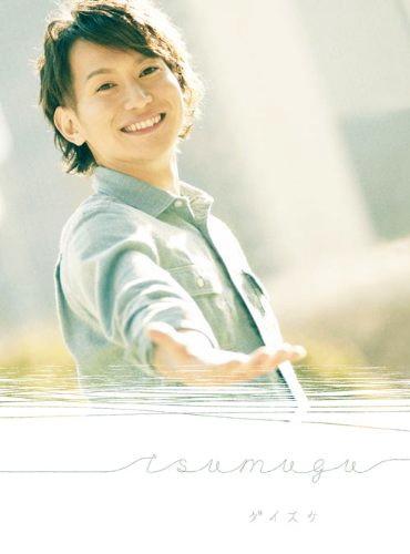 ダイスケ/tsumugu(初回生産限定盤)(DVD付)