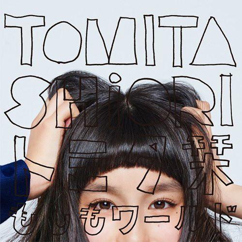 トミタ栞/もしもワールド