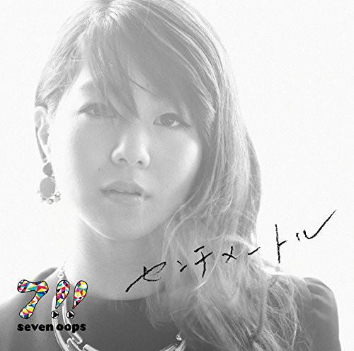 7!!/センチメートル(初回生産限定盤)(DVD付)