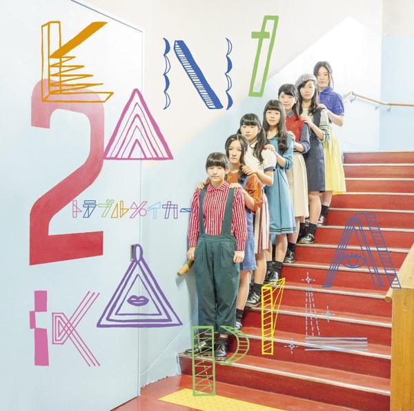 KANIKAPILA/トラブルメイカー(初回生産限定盤)(DVD付)
