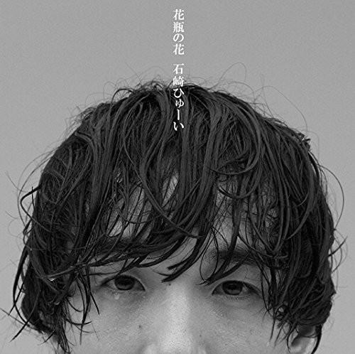 石崎ひゅーい/花瓶の花(初回生産限定盤)(DVD付)