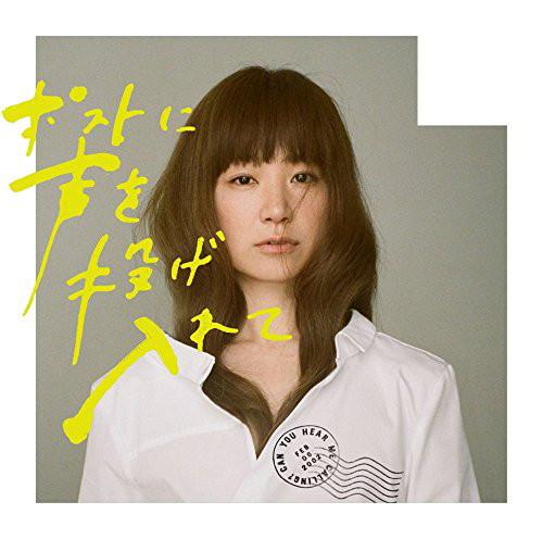 YUKI/ポストに声を投げ入れて(初回生産限定盤)(DVD付)